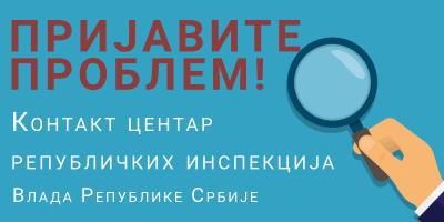 Kontakt centar za predstavke republičkim inspekcijama