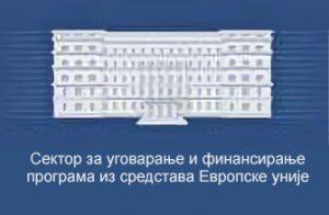 Sektor za ugovaranje i finansiranje programa iz sredstava Evropske unije